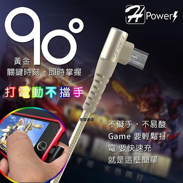 台灣製造【Type C 彎頭充電線】ASUS華碩 ROG Phone 3 ZS661KS 手遊線 5A快速充電 傳輸線