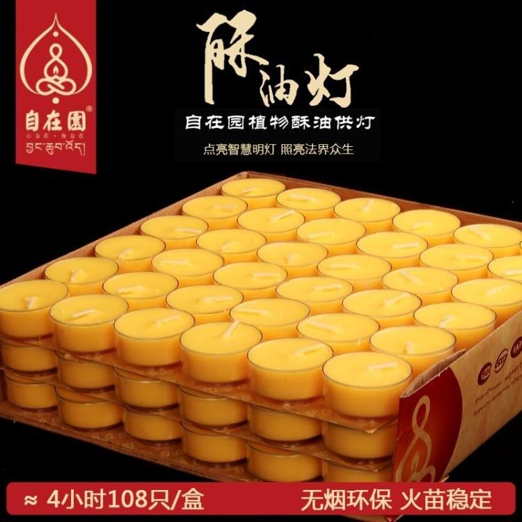酥油燈 自在園酥油燈4小時108粒植物酥油蠟燭蓮花供佛燈長明禮佛寺院交換禮物
