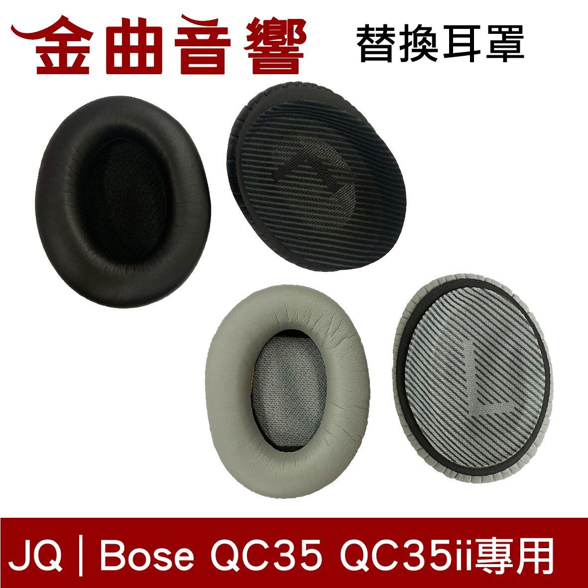 Bose 博士 QC35 黑 替換耳罩 專用耳罩 + 耳墊 | 金曲音響