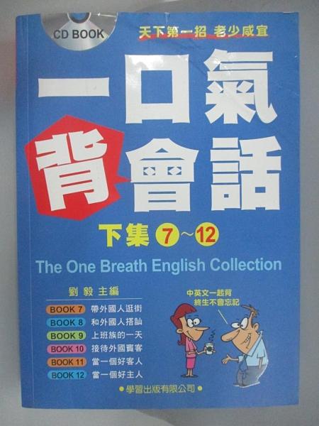 【書寶二手書T4/語言學習_AJC】一口氣背會話(下集7~12)_劉毅