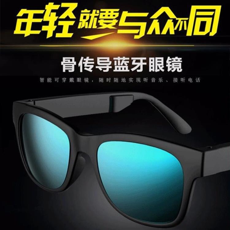藍芽眼鏡 智慧無線藍芽眼鏡耳機帶骨感傳導助聽開車偏光太陽墨鏡多功能