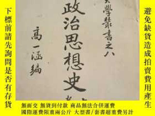 二手書博民逛書店民國出版罕見北京大學叢書之八:歐洲政治思想史 捲上Y10257