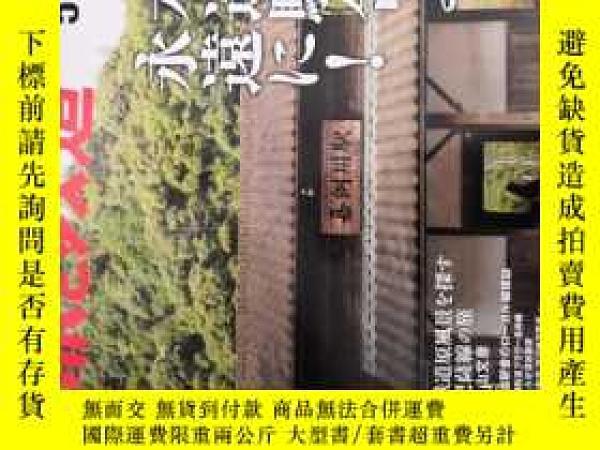 二手書博民逛書店旅行與鐵道罕見木造站舍Y224665