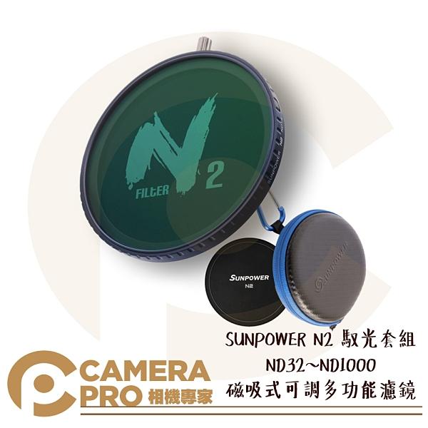 ◎相機專家◎ SUNPOWER N2 馭光套組 ND32~ND1000 磁吸式 可調濾鏡 ND CPL 公司貨