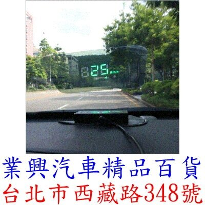 HUD 抬頭顯示器 GPS定位 車速投影 平視顯示 連接車用電源即可使用 (HBX67)