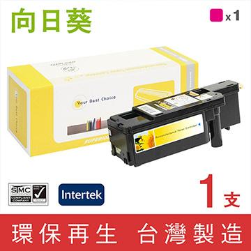 【向日葵】for Fuji Xerox CT202266 紅色高容量環保碳粉匣/適用DocuPrint CP115w/CP116w/CP225w