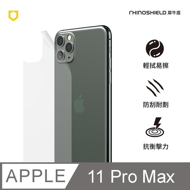 犀牛盾耐衝擊手機螢幕保護貼 - iPhone 11 Pro Max 背面