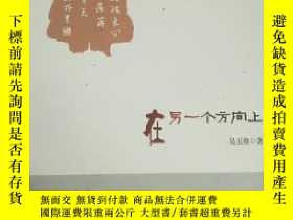 二手書博民逛書店罕見在另一個方向上【作者簽名本】---Y26026 吳玉壘 青海