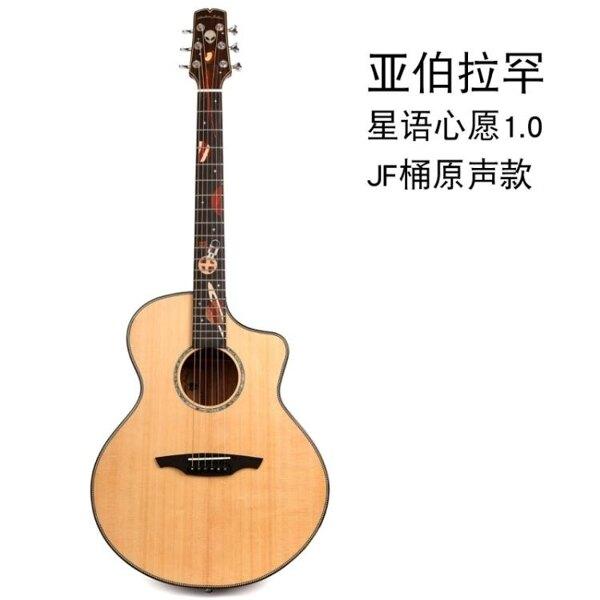 吉他 星語心愿1.0單板民謠全單木吉他2.0初學入門電箱琴[優品生活館]