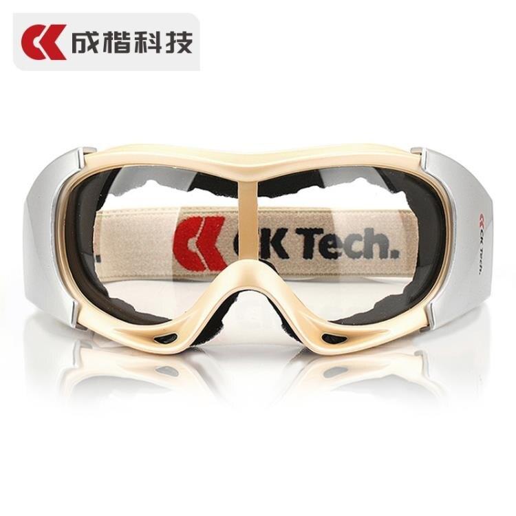 護目鏡 防風防護眼鏡男女騎行擋風鏡防塵防沙防灰塵護目鏡越野摩托車風鏡
