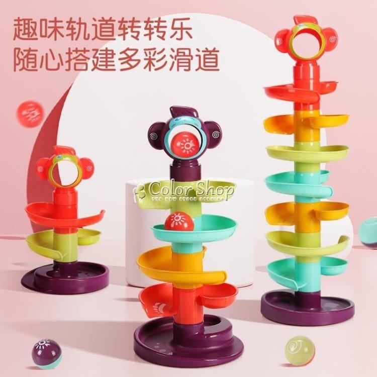 【樂天優選】寶寶玩具嬰兒軌道轉轉樂滑球塔早教動腦疊疊杯1-3歲2兒童益智滾球