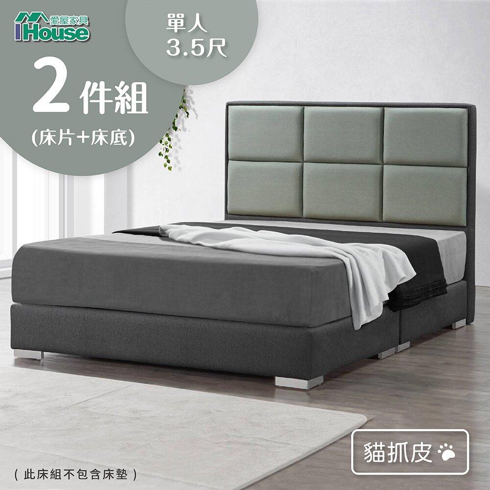 IHouse-艾瑞克 6方格貓抓皮(床頭+床底) 房間2件組 單大3.5尺