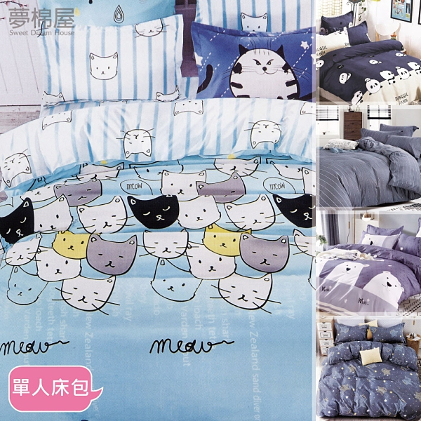 台灣製造-柔絲絨3.5尺單人薄式床包二件組-多款任選-夢棉屋