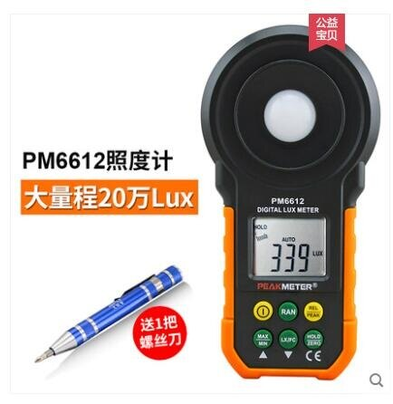 照度計 PM6612照度計光照度測試儀高精度亮度計數字測光儀燈光亮度測量儀  七色堇 新年春節  送禮