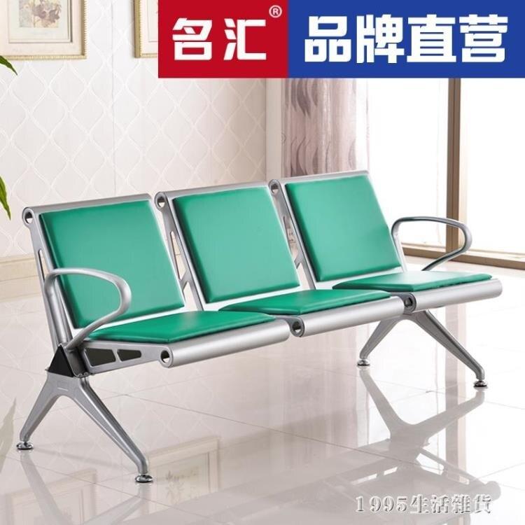 【免運】三人位連排椅醫院車站等候椅機場椅長排椅候診椅公共座椅 喜迎新春 全館8.5折起