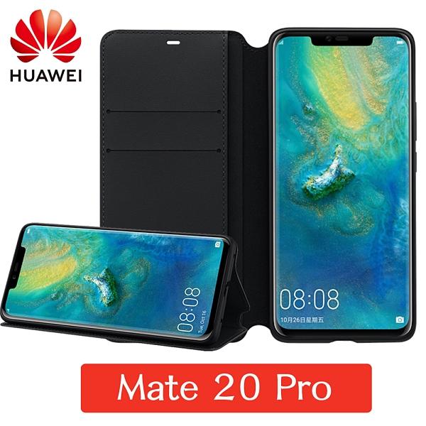 HUAWEI Mate20 Pro 原廠翻頁式皮套