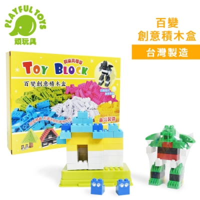 Playful Toys 頑玩具 百變創意積木盒 (台灣製造 小顆粒相容)
