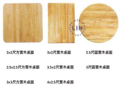 【品特優家具倉儲】◎444-34-1桌板實木桌板3.5*2尺◎
