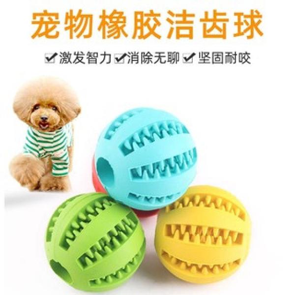 【培菓幸福寵物專營店】dyy》 寵物潔牙潔齒玩具球橡彈力益智漏食球小號 顏色隨機