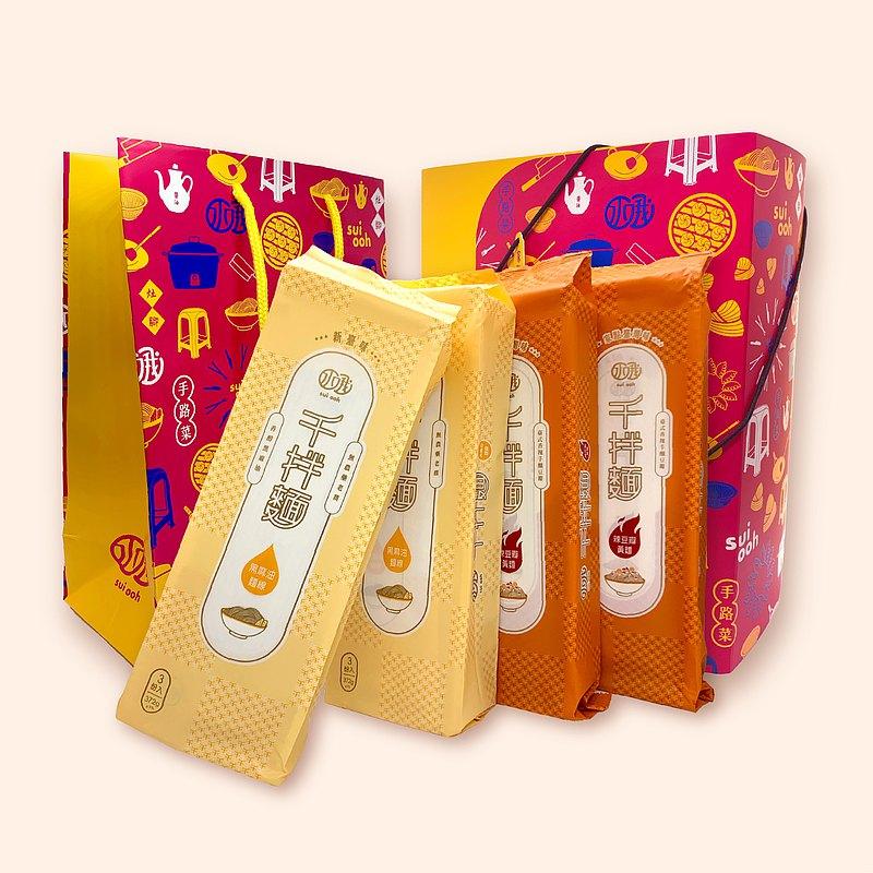【滿額免運】水哦千拌麵 千拌麵經典禮盒 一盒四袋共12包