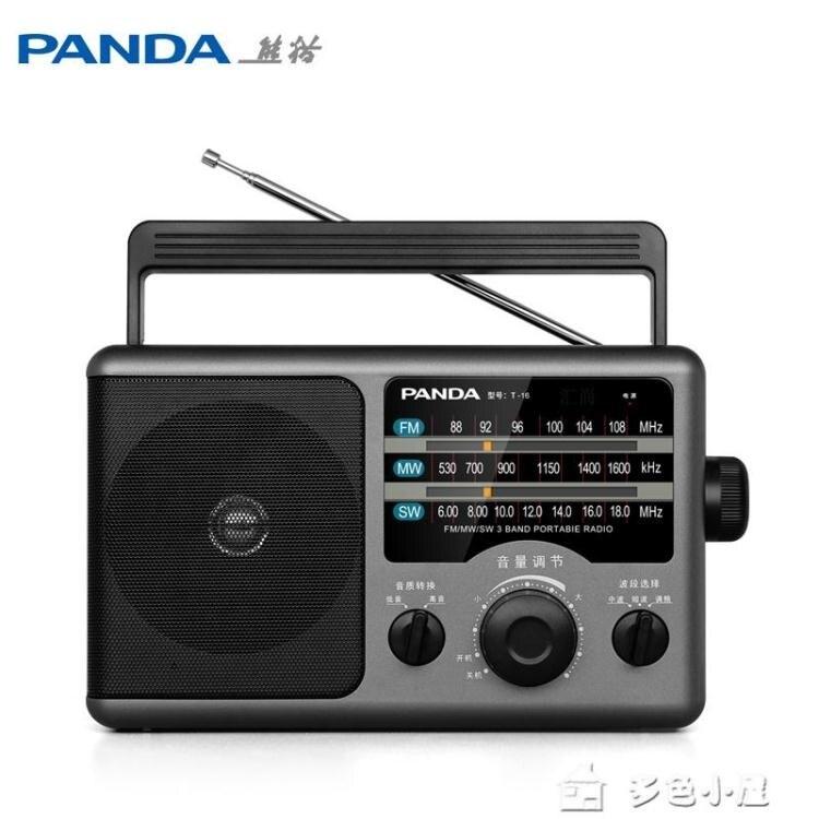 收音機 收音機PANDA熊貓T-16全波段便攜式指針式半導體收音機老人廣播外放旗艦全頻  交換禮物