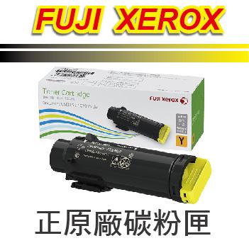 【正原廠】Fuji Xerox CT202613(6K) 高容量 原廠黃色碳粉匣 適用Fuji Xerox DP CP315/CM315系列