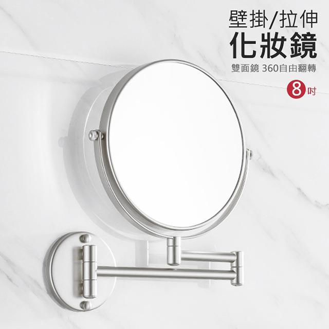 8吋壁掛式折疊化妝鏡(免釘膠/鎖螺絲)