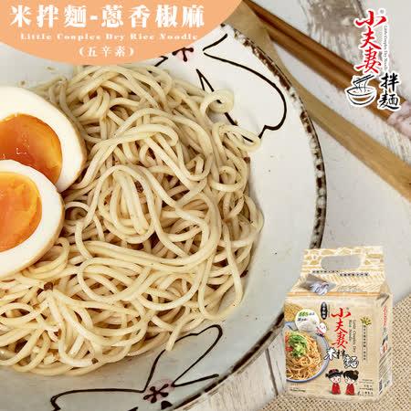 【小夫妻拌麵】米拌麵-蔥香椒麻x3袋 (4包/袋) 五辛素