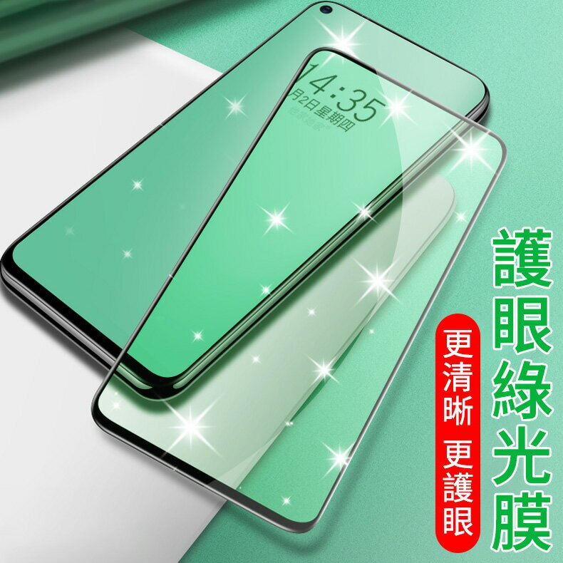 現貨 三星 Galaxy A71 A51 綠光護眼 抗藍光 螢幕保護貼 滿版 防爆膜 鋼化膜 玻璃貼