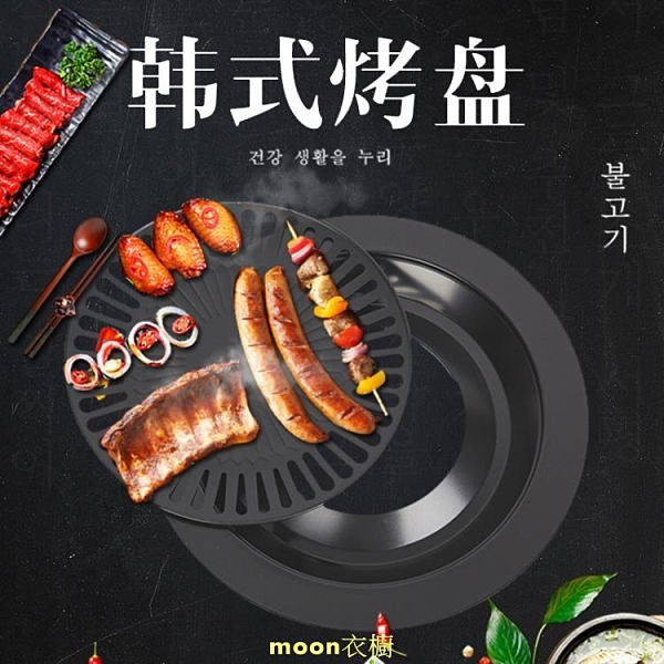 韓式烤盤不粘烤肉盤 卡式爐燒烤盤 家用韓式烤雞盤 不粘燒烤爐 快速出貨
