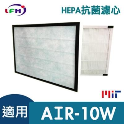 LFH HEPA抗菌清淨機濾網 適用:佳醫超淨 AIR-10W