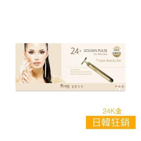 魔立奇肌-24K黃金能量T型美容棒