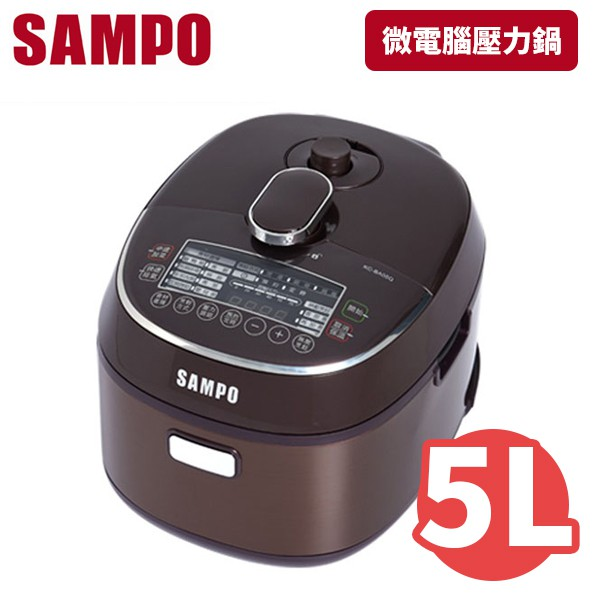 SAMPO聲寶 5L微電腦壓力鍋 KC-BA05Q