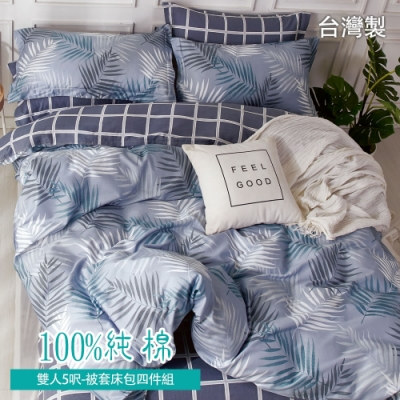 La Lune 台灣製40支精梳棉雙人床包被套四件組 難忘憶秋年