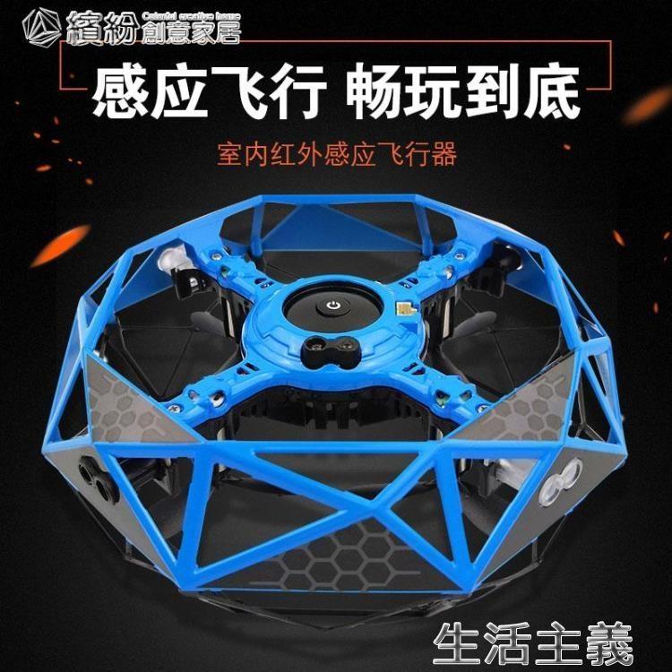 無人機 UFO飛行器手勢感應飛行器懸浮發光兒童無人機 ufo感應飛行器 新年禮物