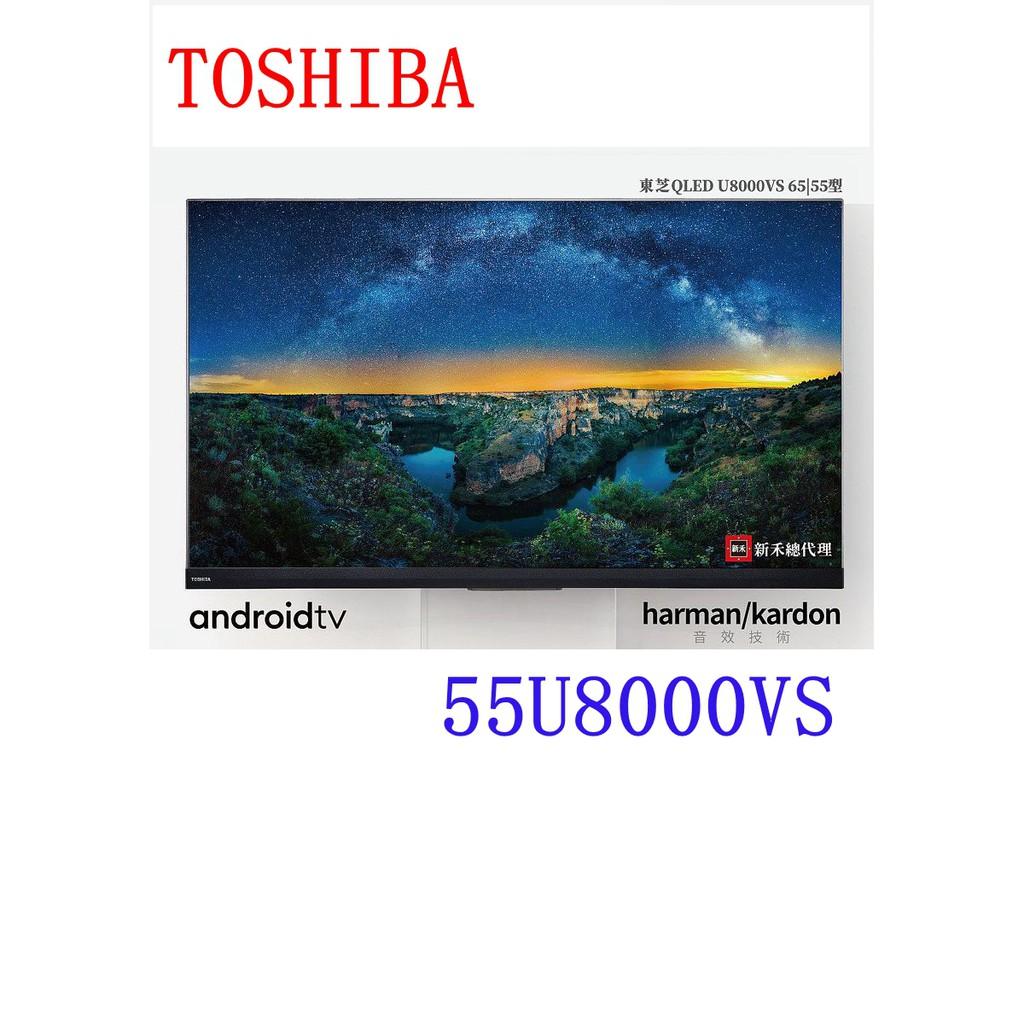 【TOSHIBA 東芝】55吋 QLED量子4K智慧聯網液晶顯示器 無視訊盒 55U8000VS