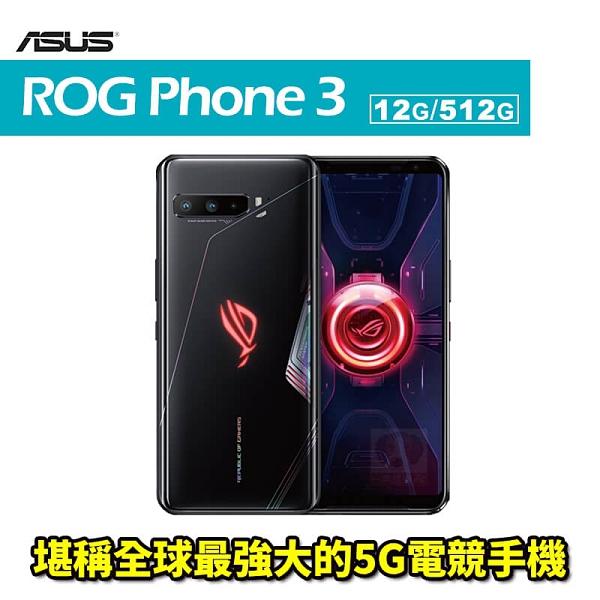 ROG Phone 3 ZS661KS 12G/512G 5G連線 智慧型手機 0利率 免運費
