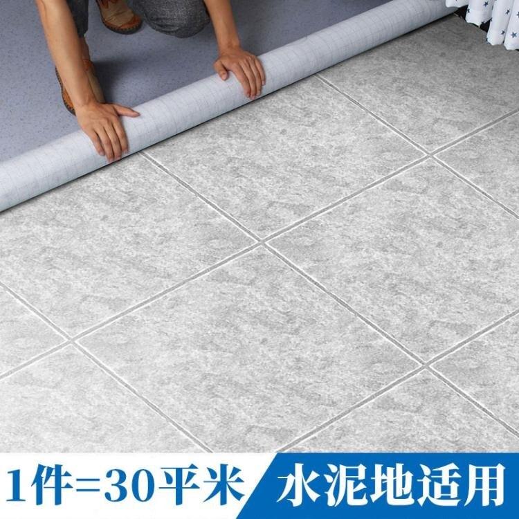 地板貼 地板革加厚耐磨防水泥地膠墊家用塑料地板磚貼紙pvc地板貼紙自粘