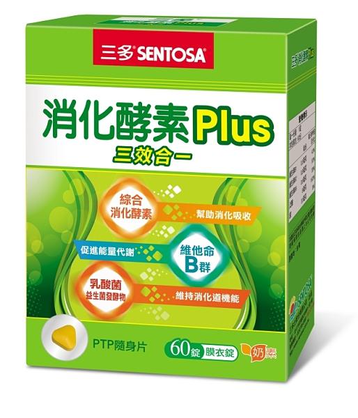 三多消化酵素Plus膜衣錠60錠