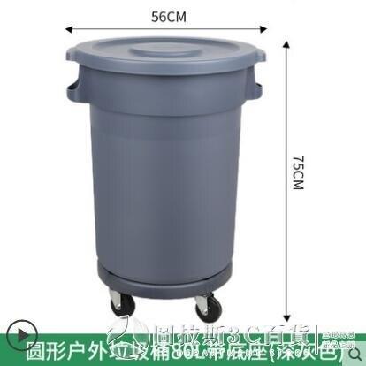 塑料環衛垃圾桶大號帶輪子商用餐飲帶蓋有蓋垃圾箱工業圓形室戶外QM 摩登生活