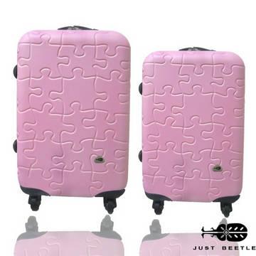Just Beetle拼圖系列ABS霧面輕硬殼行李箱/旅行箱兩件組28+24吋