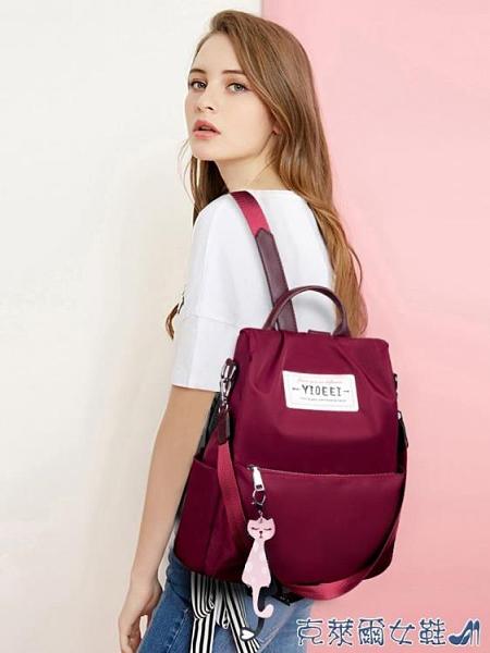 牛津布尼龍雙肩包女2021新款潮牌時尚背包大學生百搭韓版旅行書包 快速出貨
