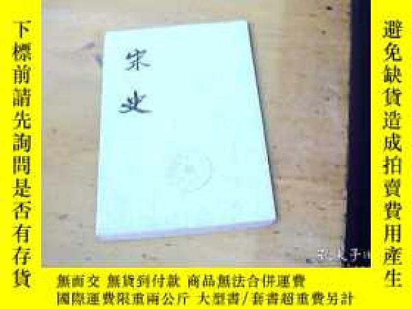二手書博民逛書店宋史罕見第八冊 卷九八 至卷 一 一五(志)Y229185 元