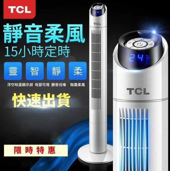 無葉風扇 TCL 家用塔扇遙控定時落地扇搖頭靜音大廈臺式立式無葉風扇
