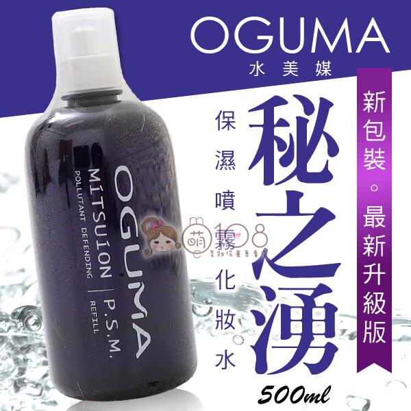 oguma 水美媒 秘之湧(最新升級版) 保濕噴霧 化妝水 補充瓶 500ml