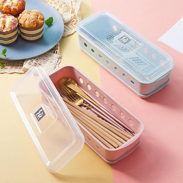 筷子架 筷子筒筷子籠筷子盒架桶塑料吸管勺子刀叉帶蓋瀝水托餐具收納家用