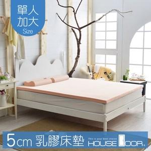 House Door 大和抗菌防螨布套 5cm乳膠床墊-單大3.5尺甜美粉