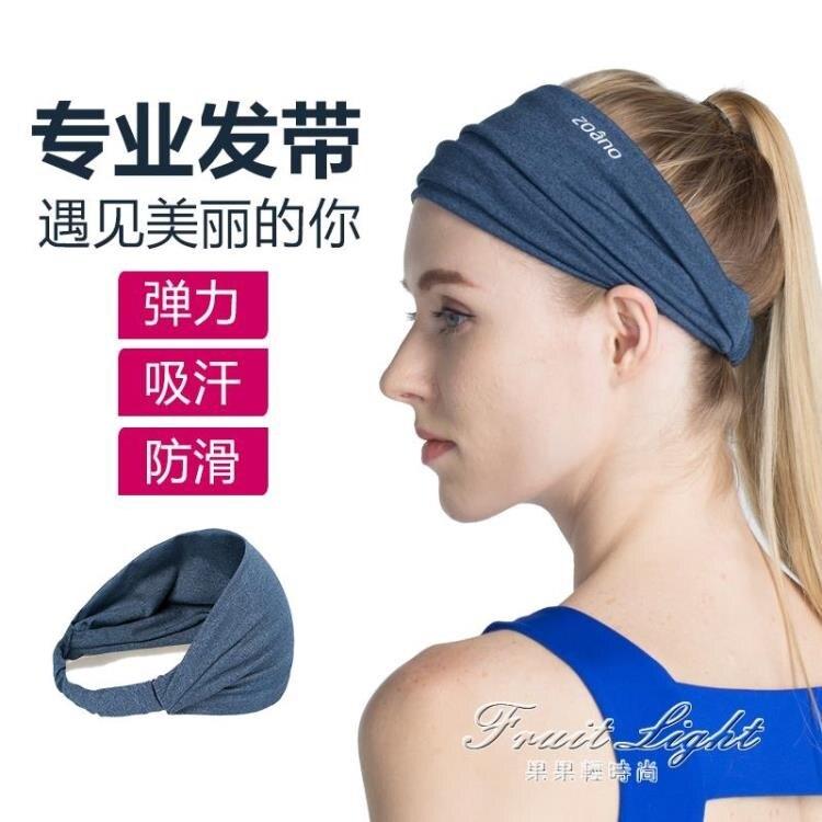 夯貨折扣!運動發帶女健身吸汗瑜伽跑步寬韓版網紅箍頭巾防滑頭帶