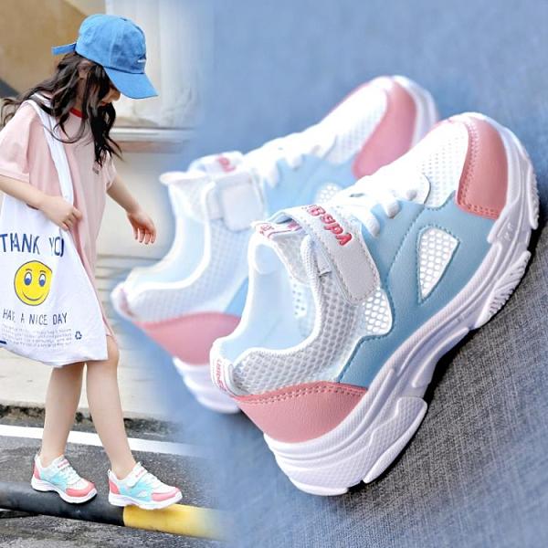 女童鞋2020夏季網鞋新款兒童運動鞋透氣網面鏤空小女孩百搭老爹鞋 【端午節特惠】
