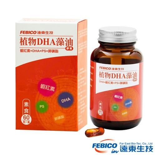 植物DHA藻油膠囊60顆 卵磷脂 蝦紅素